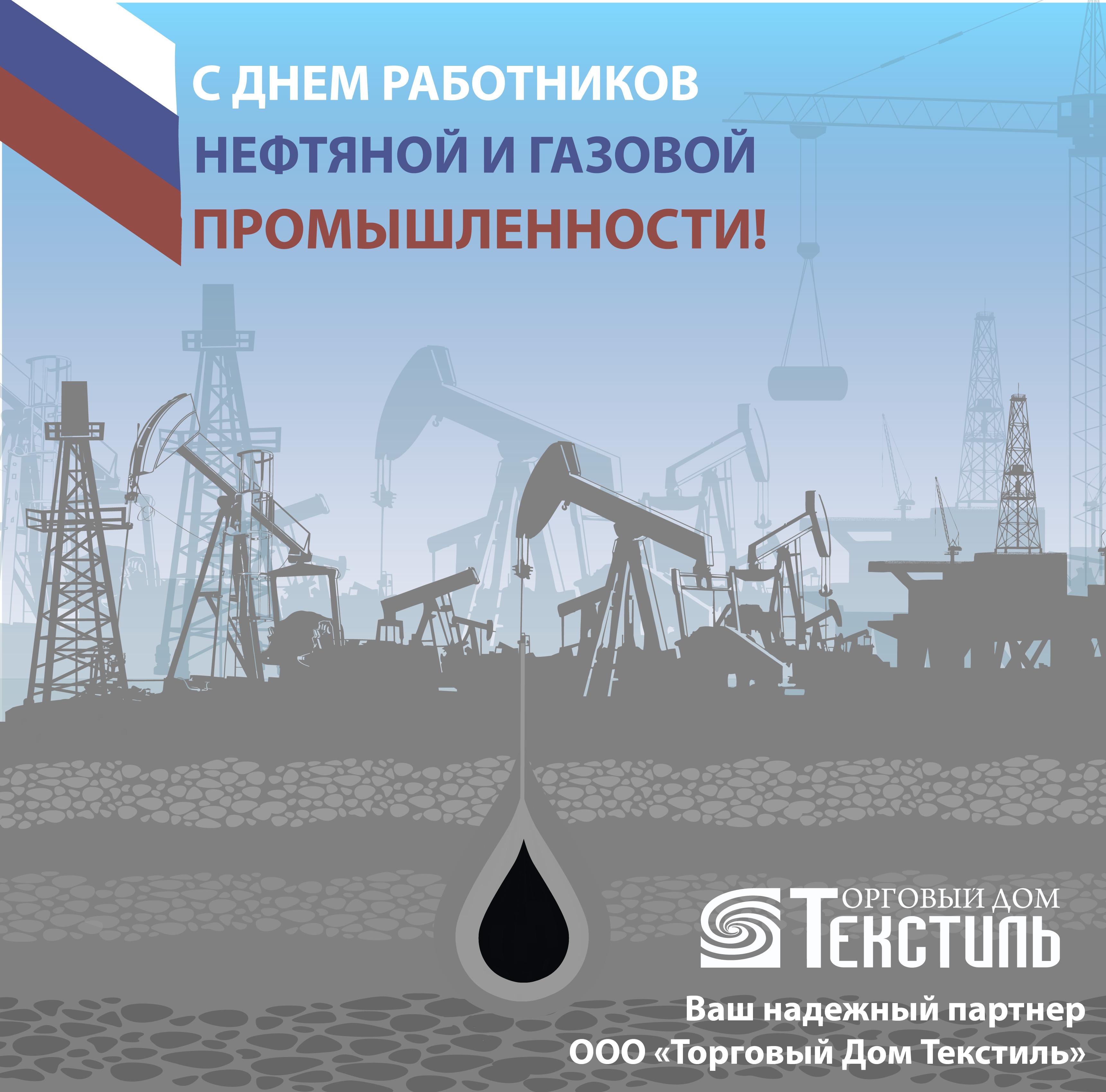 Открытки с днём нефтяной промышленности 50