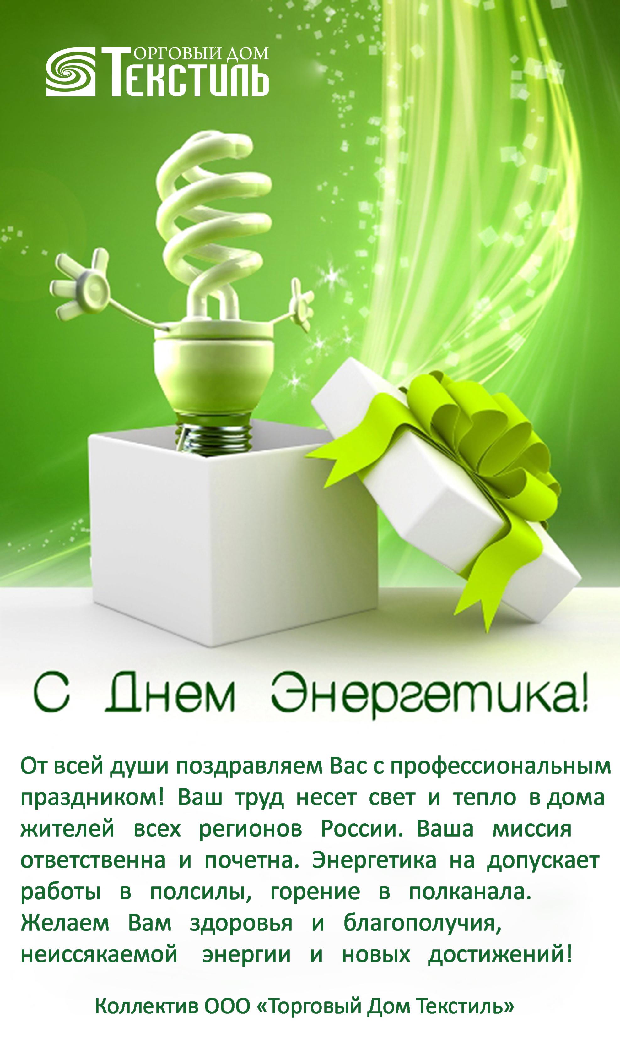 День энергетики открытки фото