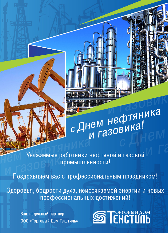 Поздравления для работников газовой и нефтяной промышленности 62
