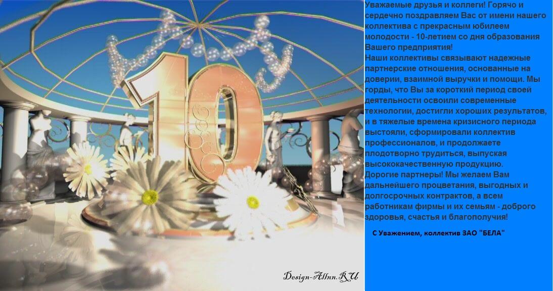 Поздравление с юбилеем компании 10 лет от сотрудников