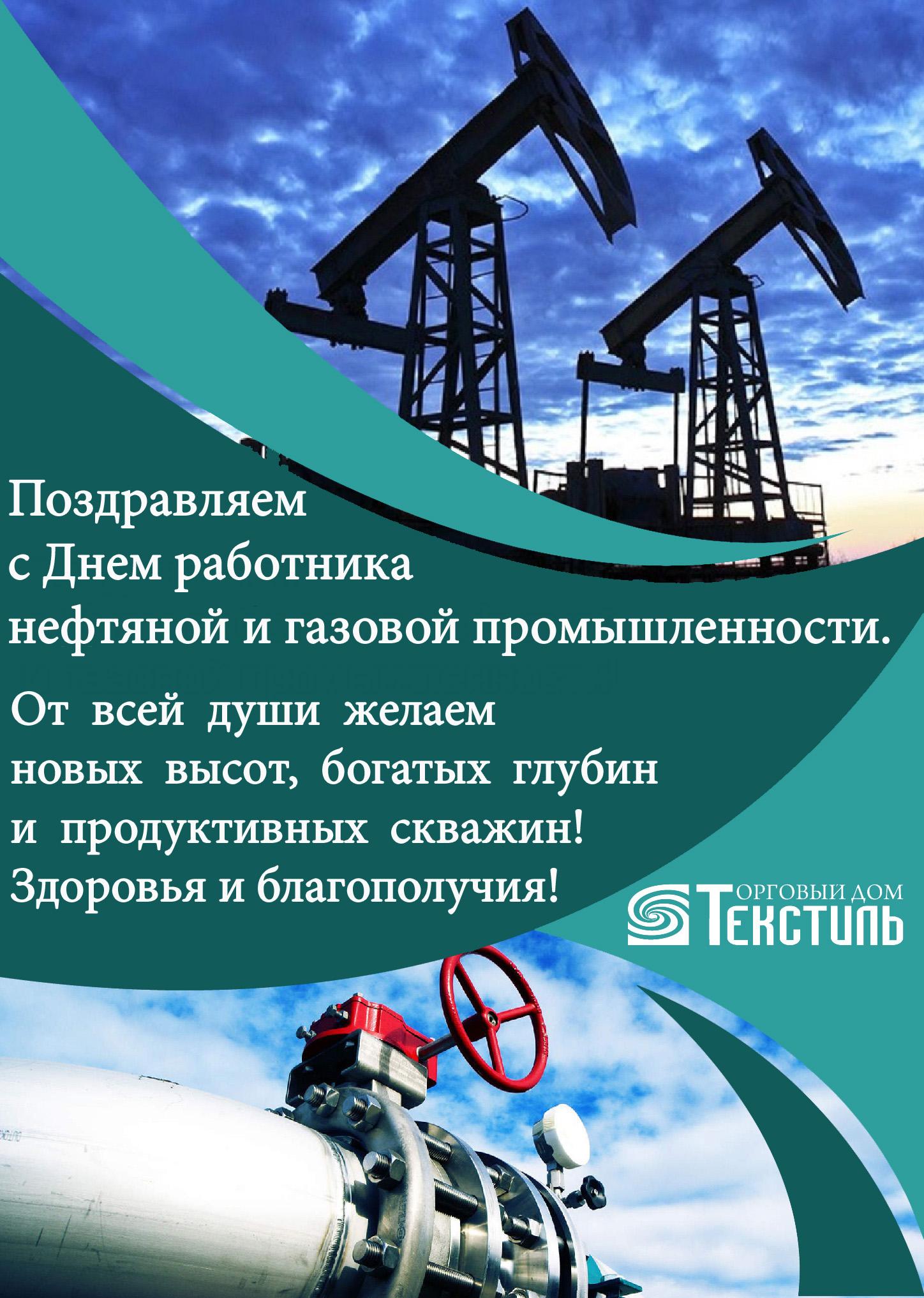 Поздравления ко дню работников топливной промышленности