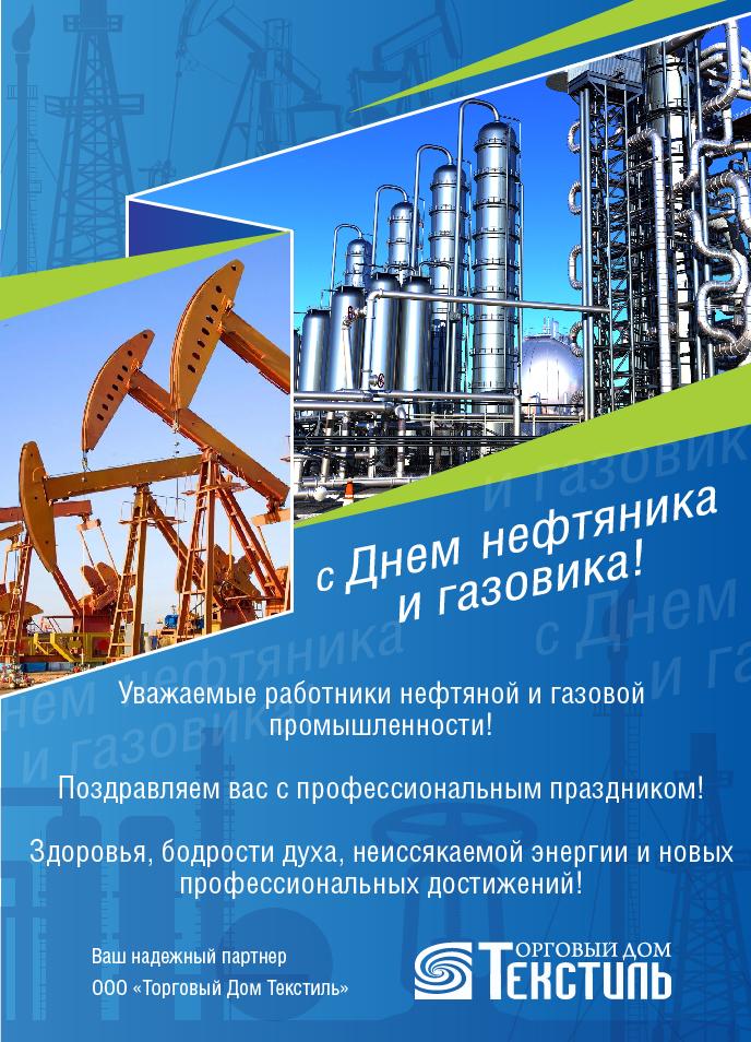 поздравления нефтегазовому предприятию делаю